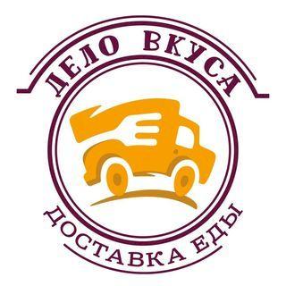 Дело Вкуса, служба доставки еды, Новороссийск