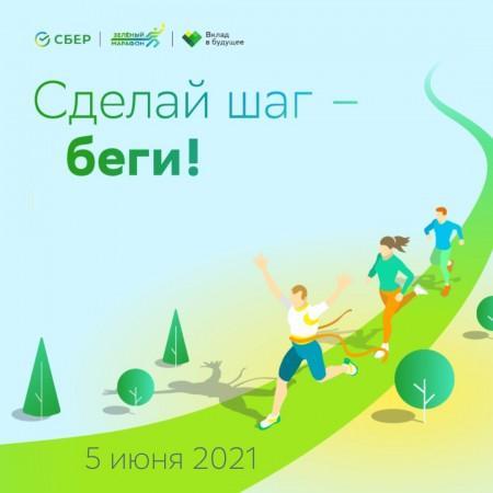 В Нальчике пройдёт Зелёный Марафон Сбера