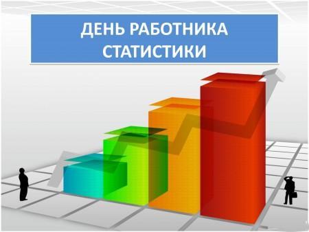 До конца года в КБР проведут масштабные статистические переписи