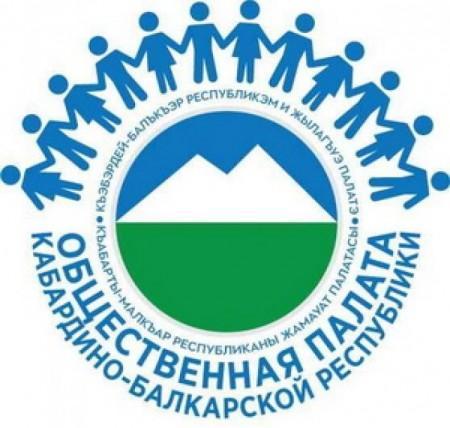 Общественная палата КБР начинает публичные консультации