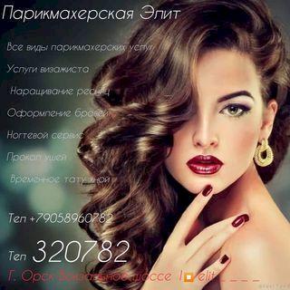 Элит, парикмахерская, Орск