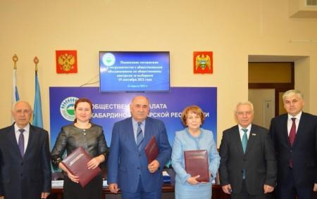 Общественная палата КБР подписала соглашения с НКО