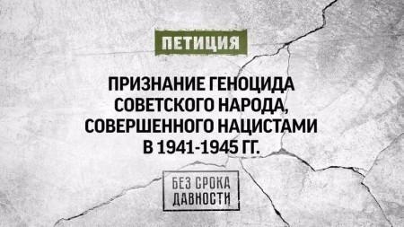 «Без срока давности»: сохраним историческую память, почтим погибших