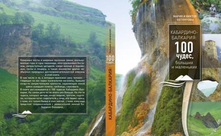 Трехтомник «Кабардино-Балкария: чудеса и тайны» получил диплом книжного фестиваля в Ижевске