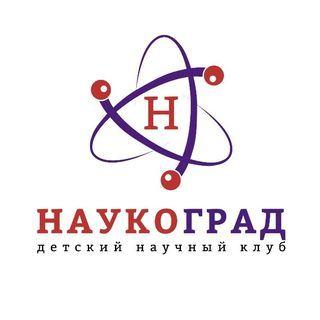 логотип компании Наукоград