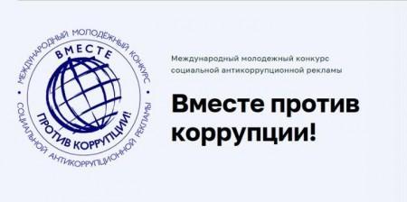 В России объявлен конкурс антикоррупционной рекламы