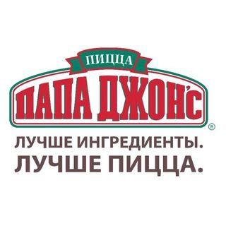 Папа Джонс, пиццерия, Новороссийск