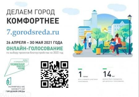 Голосуем за благоустройство городов Кабардино-Балкарии