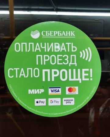 Муниципальный транспорт Нальчика снижает тарифы при оплате банковскими картами