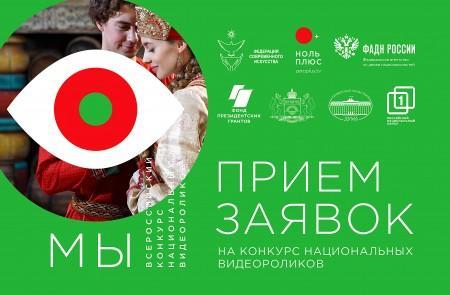 Стартовал всероссийский конкурс национальных видеороликов