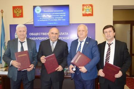В Общественной палате КБР подписали соглашение с партиями