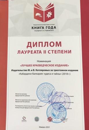 Книги из Нальчика - среди лучших в России