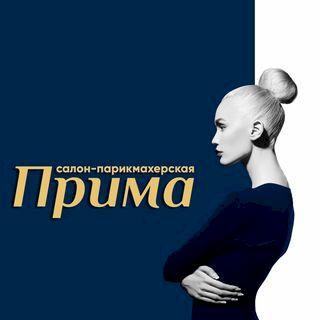 Прима, парикмахерская, Орск