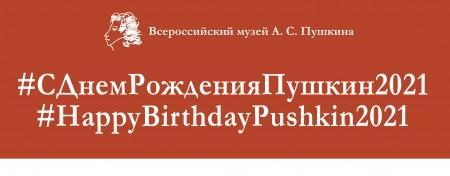 С днем рождения, Пушкин