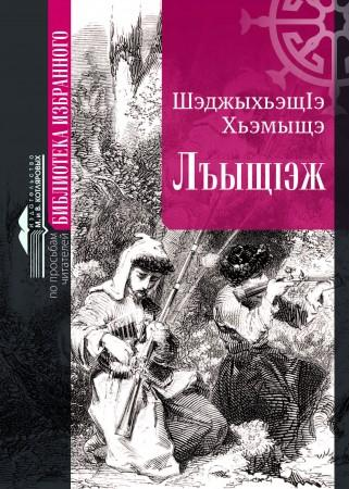 В Нальчике вышел роман «Кровная месть»
