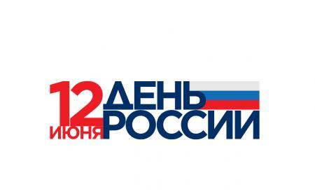 В КБР состоятся праздничные мероприятия, посвященные Дню России