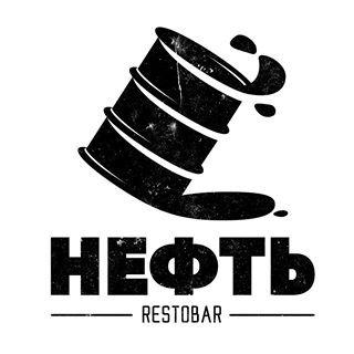 НЕФТЬ, рестобар, Альметьевск