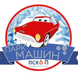 Парк машин ПСК-6, , Уфа
