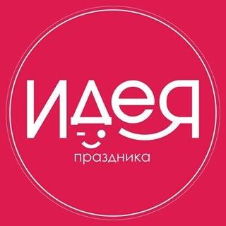 Идея праздника, , Уфа