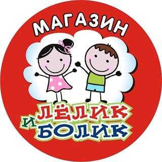 Лелик и Болик,магазин детских товаров,Уфа
