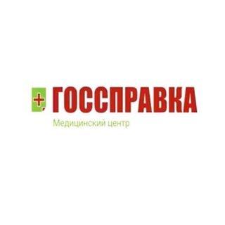 ГОССПРАВКА, центр выдачи медицинских справок, Уфа