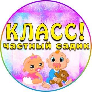 Класс!, частный детский сад, Уфа