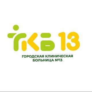 Поликлиника №2, Городская клиническая больница №13, Уфа