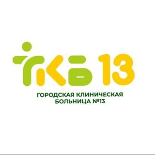 Поликлиника №1, Городская клиническая больница №13, Уфа