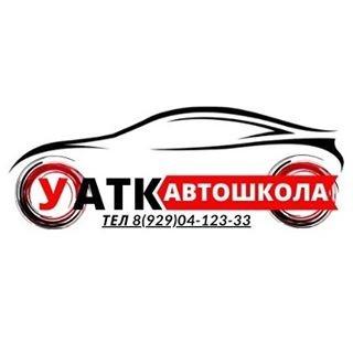 Автошкола, Уфимский автотранспортный колледж, Уфа