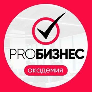 ПроБизнес, академия детского развития и предпринимательства, Уфа