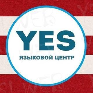 YES, языковой центр, Уфа