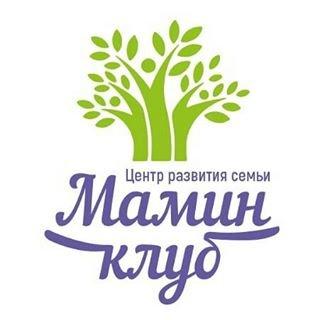 Мамин клуб, центр развития семьи, Уфа