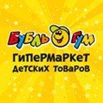 Бубль-Гум,магазин детских товаров,Уфа