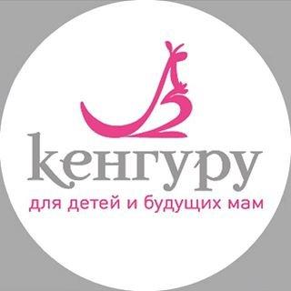 Кенгуру,салон-магазин для детей и будущих мам,Уфа
