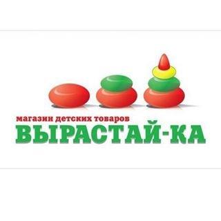 Вырастай-ка,магазин детских товаров,Уфа