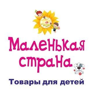 Маленькая страна,сеть детских магазинов,Уфа