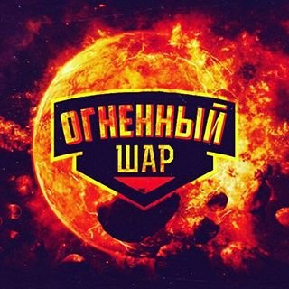 Огненный Шар,клуб-магазин настольных игр,Уфа