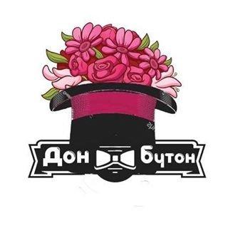 Дон Бутон,магазин,Уфа