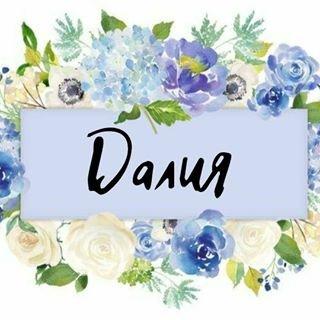 Далия,салон цветов,Уфа