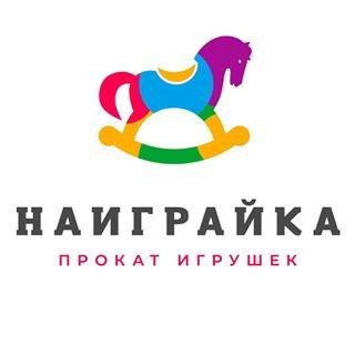 Наиграйка,компания по прокату игрушек и детских товаров,Уфа