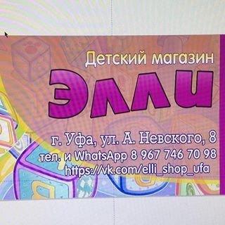 Элли,детский магазин,Уфа