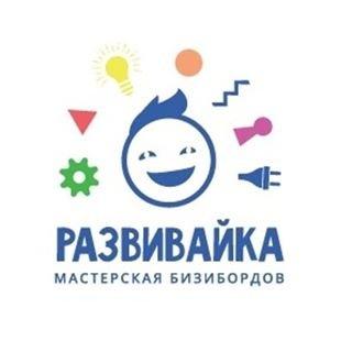 Развивайка,магазин бизибордов,Уфа