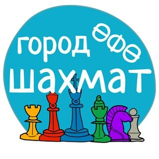 Город Шахмат Уфа, шахматный клуб, Уфа