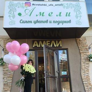 Амели, салон цветов и подарков, Уфа
