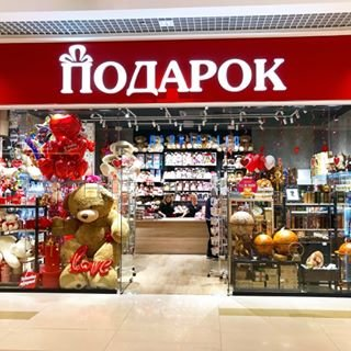 Магазин подарков,ИП Ефимова Д.С.,Уфа