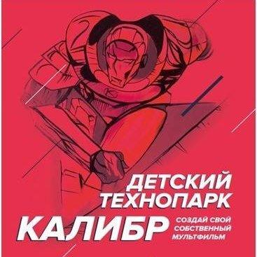 Калибр, детский технопарк, Москва