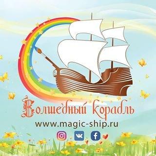 Волшебный корабль, детский центр, Москва