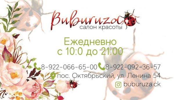 Buburuza, салон красоты, Москва
