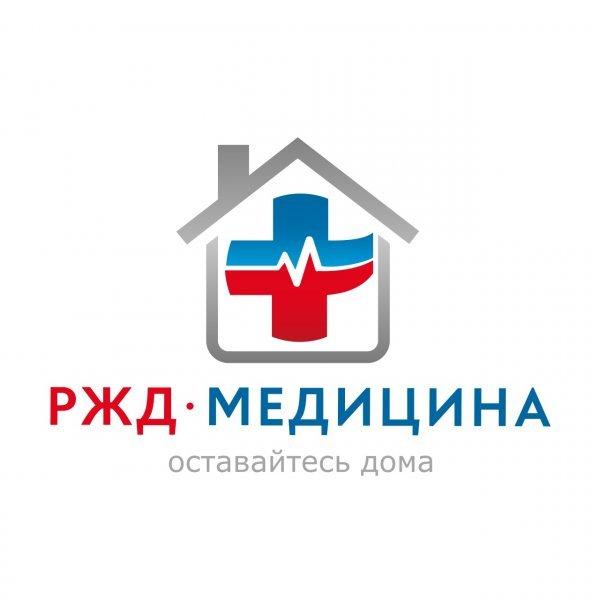 РЖД-МЕДИЦИНА, центральная клиническая больница, Москва