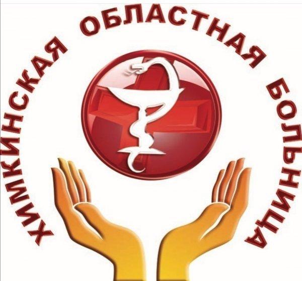 Врачебная амбулатория, Химкинская областная больница, Москва